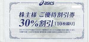 アシックス 株主優待券 30%割引券x10枚セット オンラインストア25%割引クーポンコード