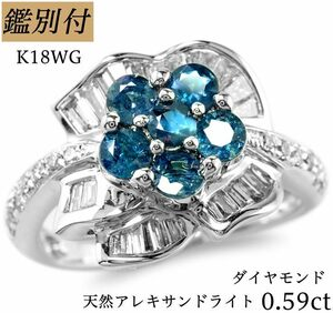[Differentiation] K18WG Natural Alexandrite 0.59ct Diamond 0.52ct Ring Free Shipping