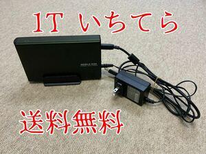 外付けHDD 1T 外付けハードディスク 動作確認済み