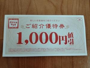 ■「スタジオマリオご紹介優待券 1000円値引 有効期限2022年1月末」■送料¥63