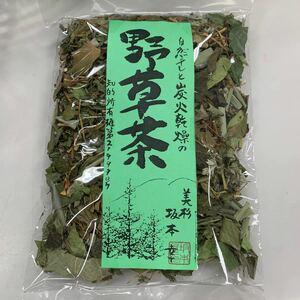 【国産】無農薬 野草茶 炭火乾燥 天日干し
