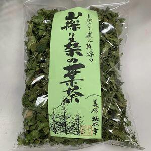 【国産】無農薬 山採り桑の葉茶 炭火乾燥 天日干し