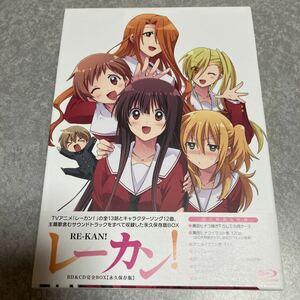 アニメ「レーカン!」Blu-ray&CD完全BOX【永久保存版】(Blu-ray Disc)