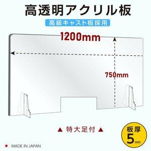 日本製 アクリルパーテーション 透明 W1200×H750mm 窓 デスク仕切り アクリル板 間仕切り 飛沫防止 組立式 パーティション kap-r12075-m30