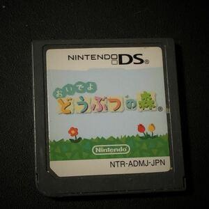 おいでよどうぶつの森 DSソフト ケースなし