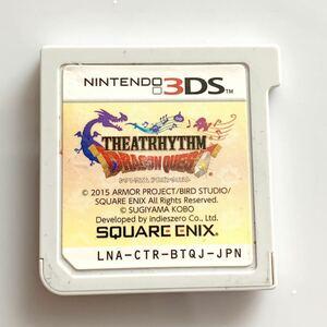 ドラゴンクエストシアトリズム  3DSソフト ケースなし