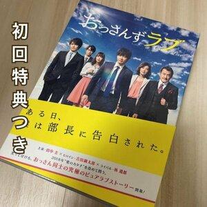 初回特典つきおっさんずラブ DVD-BOX〈5枚組〉