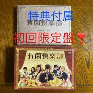 有閑倶楽部 DVD-BOX〈5枚組〉初回特典付属