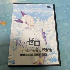 Re:ゼロから始める異世界生活 memory snow DVD レンタル落ち