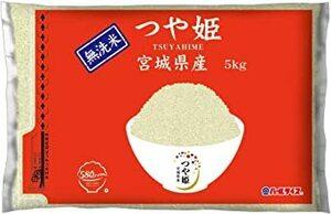 無洗米5kg 【精米】 [限定ブランド] 580.com 宮城県産 無洗米 つや姫 5kg 令和元年産
