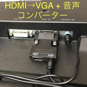 HDMI - VGA & アナログ音声 コンバーター 20