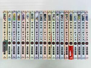 漫画コミック【かもめ★チャンス 1-20巻・全巻完結セット】玉井雪雄★ビッグコミックス☆小学館②