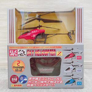 ラジコンヘリコプター 赤外線