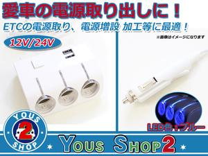 12V~24V 兼用!光る 3連 シガーソケット + USB 2ポート ホワイト USB電源 高輝度LED搭載 スマホ タブレット 充電器 シガーライター LED