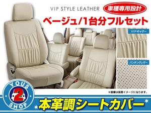 кожаные чехлы для сидений   4 человека  Мощность  DS64V  Minicab Van  G M