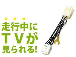 ラクティス NCP100/NCP105/SCP100 メーカーナビ用 走行中にテレビが見れる テレビキット H17.10~H22.3 操作 視聴可能 DVD 接続