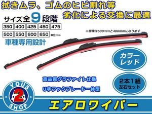 マツダ スクラム DJ/DK/DL/DM U字 エアロワイパー ブレード一体型 カラーワイパー レッド 左右