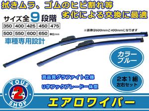 スズキ アルト ワークス含む HA12/HA22/HA23S/V U字 エアロワイパー ブレード一体型 カラーワイパー ブルー 左右