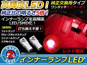 LEDインナーランプ トヨタ AZE/GRE15系 ブレイド 2P レッド