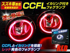 ZF1/ZF2 CR-Z/CRZ/CR Z H8/H11 CCFLイカリング フォグランプ 赤