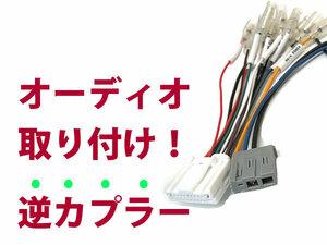 【逆カプラ】オーディオハーネス セレナ H17.5~H22.11 日産純正配線変換アダプタ 20P/3P 純正カーステレオの載せ替えに