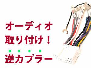 【逆カプラ】オーディオハーネス R1 H17.1~H22.3 スバル純正配線変換アダプタ 14P 純正カーステレオの載せ替えに