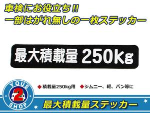高品質! 250kg 最大積載量 ステッカー 黒 車検対策に必須☆ トラック デコトラ ダンプ トレーラー バン 大型車 積載量 シール ダンプ 船