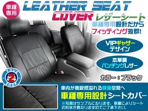 レザーシートカバー 8人乗用 ノア/NOAH AZR60系 AZR65系 S オプション2列目マルチ回転シート/助手席バックテーブル付車