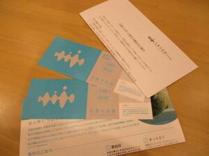 京都水族館 年間パスポート 2枚セット 引換券 株主優待券 アクアリウム チケット