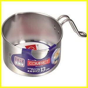【期間限定】パール金属 コンパクト ステンレス製 ミルクパン 13cm 【日本製】 【IH専用】 HB-22012WD9