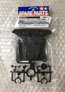 タミヤ SP.923 ミニバンパー ボディマウント(TB01 TG10用) ミニクーパー ランチアデルタ