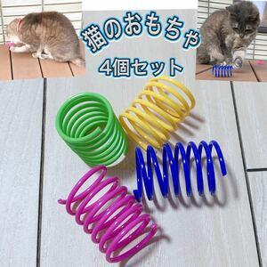 猫のスプリングおもちゃ4個セット