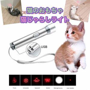 猫のおもちゃ usb充電 猫ライト 猫じゃらし