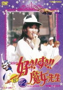 匿名配送 DVD 好き すき 魔女先生 VOL.2 完 2DVD 東映ビデオ 菊容子 潮万太郎 4988101198863