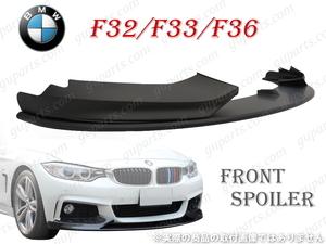 ● BMW 4 F32 F33 F36 420i 428i 430i 435i 440i Mスポーツ → M パフォーマンス フロント リップ スポイラー スプリッター カナード ロア