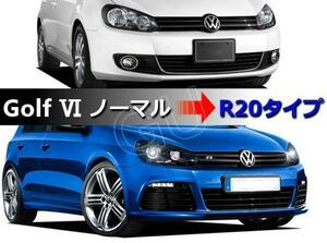 ■ ワーゲン ゴルフ 6 1KCCZ 1KCDLF 1KCTHK 1KCAVK → R20 フェイス チェンジ フロント バンパー LED フォグ ランプ 5K0807221 AD GRU