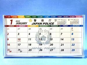 【PoliceGoods】★早くも登場【2022年度警察庁「帽章マーク入り」卓上カレンダー】オリジナル限定商品【新品未使用】★