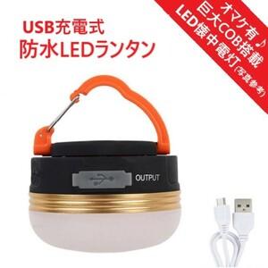 【おまけ付き】最新 防水 LEDランタン USB充電式 1800mAh 登山 夜釣りキャンプ 勉強 アウトドア ランタン