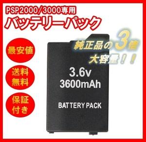 PSP 2000/3000対応 新品 大容量 バッテリーパック 3600mAh 送料無料 純正互換 高品質 プレイステーションポータブル 充電器