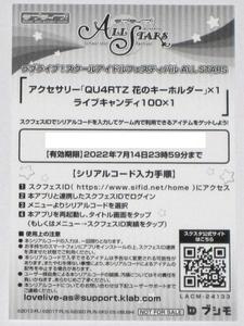 スクスタ シリアル QU4RTZ 花のキーホルダー Swinging! 封入特典 ラブライブ! スクールアイドルフェスティバル ALL STARS