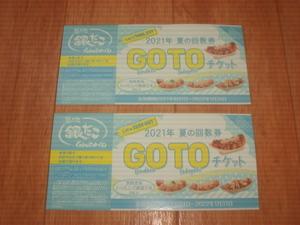 送料無料◆銀だこ「2021年 夏の回数券GOTOチケット」◆2枚セット