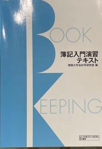 簿記入門演習テキスト/関西大学会計学研究室