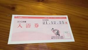 ユンニの湯入浴券 2 枚 激安 700円