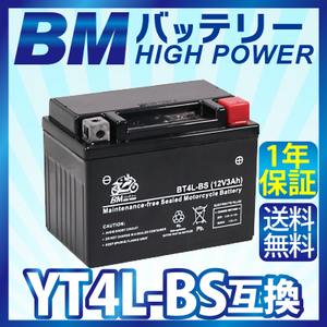 bike battery YT4L-BS interchangeable [BT4L-BS] charge * fluid note go in ending ( YT4L-BS FT4L-BS CTX4L-BS CT4L-BS ) free shipping ( Okinawa excepting )