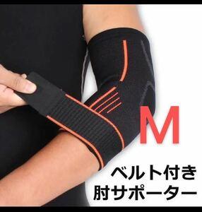 Mサイズ肘スポーツサポーター 通気性 伸縮性 運動時のひじを固定 保護サポート