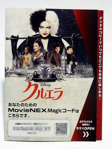 未使用★クルエラ MovieNEX Magicコード(デジタルコピー)