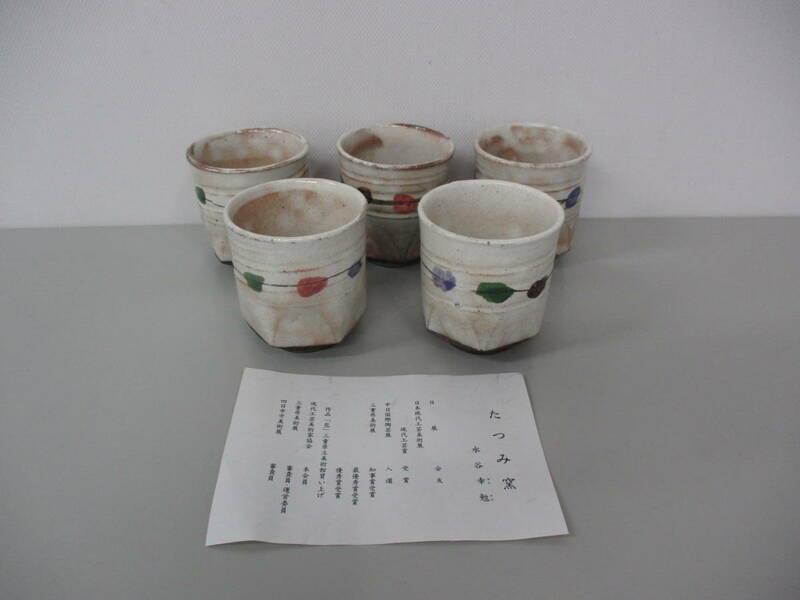 □31737-c□湯呑み 5客セット たつみ窯 水谷幸勉 萬古焼 茶道具 未使用品