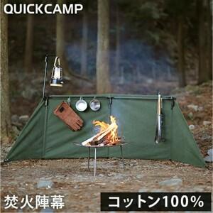 【カーキ】QUICKCAMP QC-WS