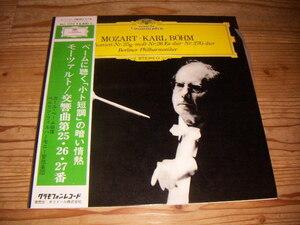 ●即決!LP:モーツァルト 交響曲第25、26、27番 ベーム:帯付