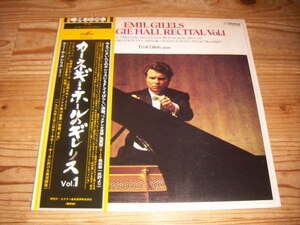 ●即決!LP:カーネギー・ホールのギレリス VOL.1 :帯付